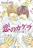 恋のカケラ 夏の残像(シーン)〈4〉―タクミくんシリーズ