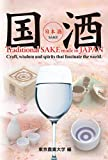 国酒 Traditional SAKE made in JAPAN