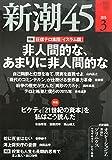 新潮45 2015年 03 月号 [雑誌]