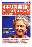 [ライブCD&電子書籍版付き] イギリス英語のニュース・リスニング from CNN [単行本(ソフトカバー)]