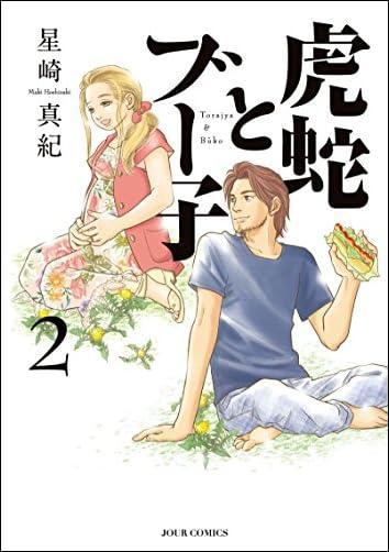 虎蛇とブー子(2) (ジュールコミックス)