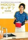 MOCO'Sキッチン新レシピコレクションVOL.3