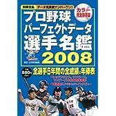 プロ野球パーフェクトデータ選手名鑑 2008 (別冊宝島 プロ野球ナンバーワンデータブック) (
