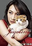 知英(Jiyoung) 2016年カレンダー