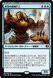 マジック・ザ・ギャザリング 奔流の機械巨人(神話レア) / カラデシュ(日本語版)シングルカード KLD-067-M