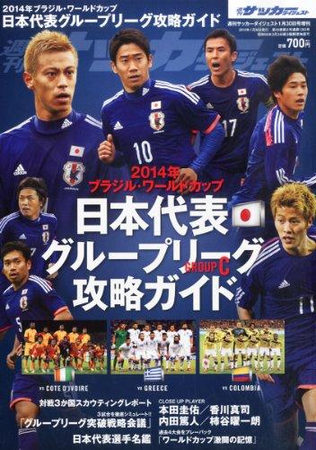 ねみみにミミズ本店新社屋 |サッカーダイジェスト増刊2014年ブラジルワールドカップ日本代表グループリーグ攻略ガイド