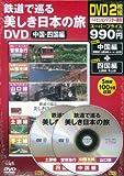 鉄道で巡る美しき日本の旅DVD 中国・四国編 (DVD付) ()