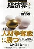 経済界 2014年 8/5号 [雑誌]