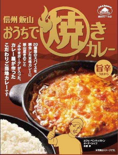 信州・焼きカレーの店ペンティクトン<br>【おうちで焼きカレー】