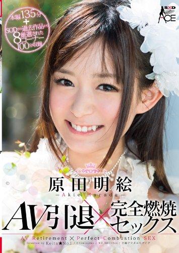 原田明絵 AV引退×完全燃焼セックス [DVD]