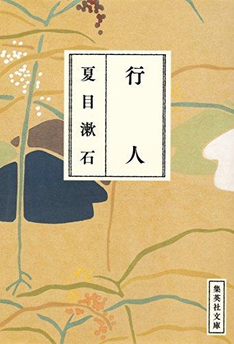 行人(漱石コレクション) (集英社文庫)