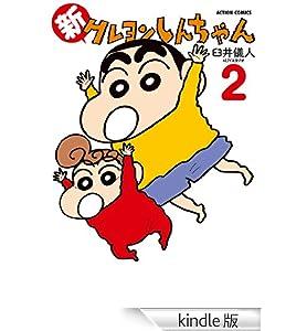 新クレヨンしんちゃん : 2 (アクションコミックス) [Kindle版]