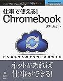 仕事で使える! Chromebook ビジネスマンのクラウド活用ガイド (NextPublishing)