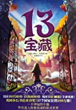 The 13 Treasures (Chinese Edition)