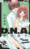 危険純愛D.N.A.(3) (フラワーコミックス)