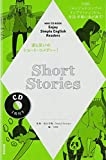 NHK CD BOOK Enjoy Simple English Readers Short Stories (語学シリーズ)
