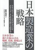 日本製造業の戦略