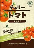 【家庭菜園におすすめ】有機種子 チェリートマト