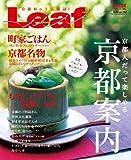 京都人だって楽しめる 京都案内 (Leaf MOOK)