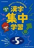 くもんの漢字集中学習―学年別漢字字典としても使える! (小学5年生)