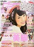 ピチレモン 2013年 11月号 [雑誌]
