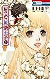 桜の花の紅茶王子 5 (花とゆめコミックス)