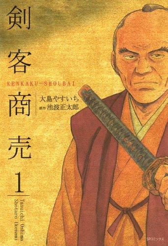 剣客商売 1巻