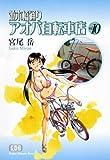 並木橋通りアオバ自転車店 vol.10 (少年画報社文庫)