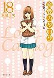 恋愛カタログ 18 (集英社文庫―コミック版) (集英社文庫 な 40-20)