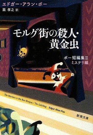 モルグ街の殺人・黄金虫―ポー短編集〈2〉ミステリ編