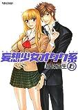 妄想少女オタク系6(アクションコミックス)