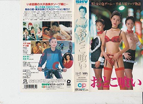 おとこ喰い [VHS]