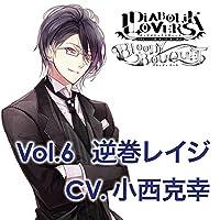 DIABOLIK LOVERS ドS吸血CD BLOODY BOUQUET Vol.6 逆巻レイジ CV.小西克幸出演声優情報