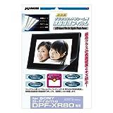 【Amazonの商品情報へ】HAKUBA デジタルフォトフレーム用液晶保護フィルム SONY S-Frame DPF-XR80専用 DPGF-SXR80
