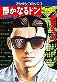 静かなるドン 94 (マンサンコミックス)