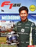 F1 (エフワン) 速報 2014年 4/3号 [雑誌]