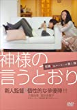 神様の言うとおり~短篇jpルーキーズ第1弾~ [DVD]