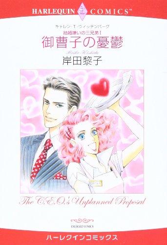 御曹司の憂鬱―結婚嫌いの三兄弟1 (エメラルドコミックス ハーレクインシリーズ)