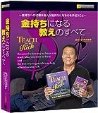 金持ちになる教えのすべて (DVD付) (<DVD>)