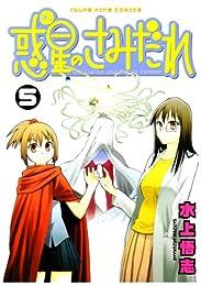 惑星のさみだれ 5 (5) (ヤングキングコミックス)
