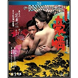 Naked Ambition [Blu-ray]