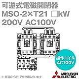 三菱電機 MSO-2XT21 0.75kW 200V AC100V 2a2b×2 可逆式電磁開閉器 (主回路電圧 200V) (操作電圧 AC100V) (補助接点 2a2b×2) (ねじ、DINレール取付) NN