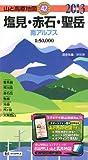 山と高原地図 42.塩見・赤石・聖岳 2013