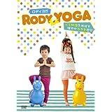 [DVD] ロディヨガ ~心と知性を伸ばす健やかカラダ遊び~