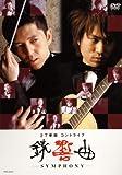 銃響曲-SYMPHONY- [DVD]