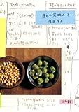 日々の食材ノート