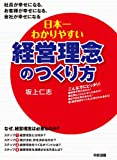 日本一わかりやすい経営理念のつくり方<日本一わかりやすい経営理念のつくり方> (中経出版)
