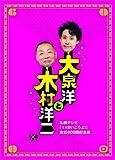 大泉洋と木村洋二~札幌テレビ「1×8いこうよ! 」放送600回記念盤~(初回限定盤)(DVD3枚組)