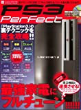 PS3 Perfect―プレステ3を最強家電にフルチューン! (INFOREST MOOK PC・GIGA特別集中講座 285)