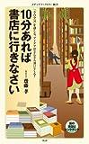 10分あれば書店に行きなさい<10分あれば書店に行きなさい> (メディアファクトリー新書)